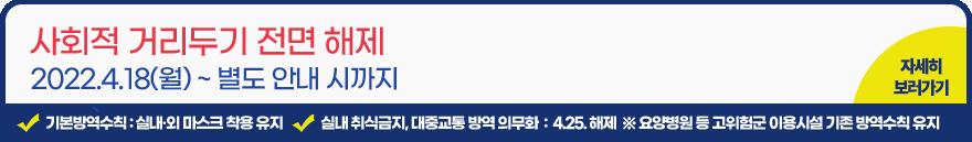 사회적 거리두기 2단계 재연장 / 9.27.(일) 24시 까지